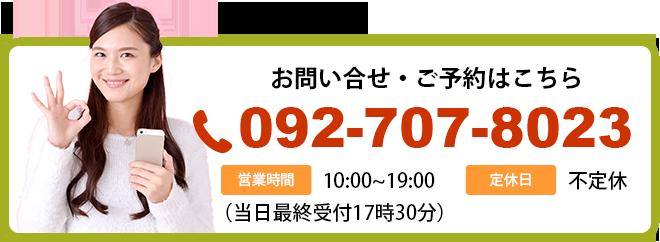 092-707-8023