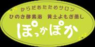 春日市・那珂川町のからだあたためサロン|ひのき酵素浴・黄土よもぎ蒸し|ぽっかぽか