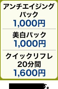 お肌ツヤツヤ酵素パック700円